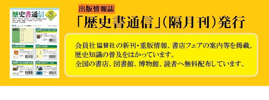 「歴史書通信」(隔月刊)発行