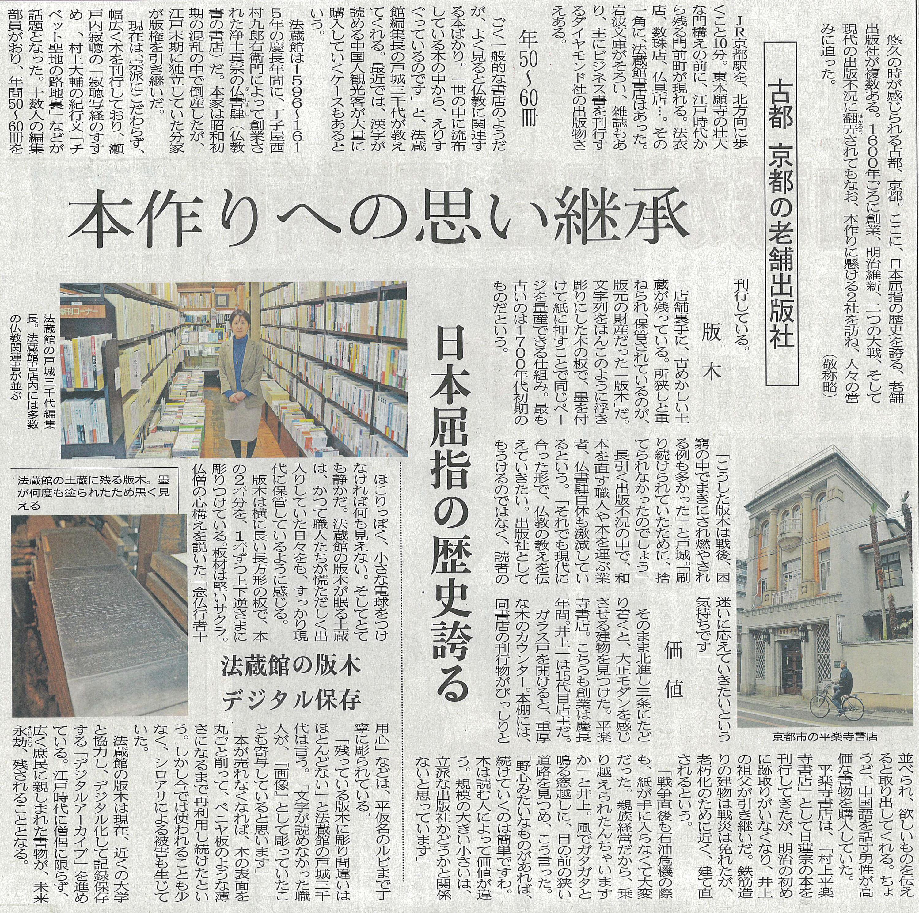 法藏館掲載新聞記事