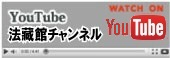 YouTube 法藏館チャンネル