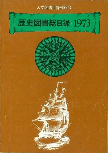 歴史図書総目録1973年度版表紙画像