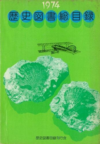 歴史図書総目録1974年度版表紙画像